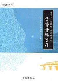 울릉도 동해안 어촌지역의 생활문화연구