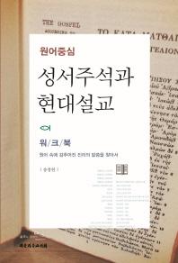원어중심 성서주석과 현대설교: 워크북