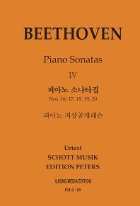 피아노 지상공개레슨 ISLS. 9: 베토벤 피아노 소나타집(4)