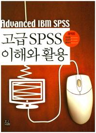 고급 SPSS 이해와 활용