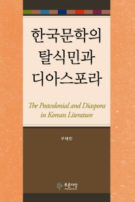 한국문학의 탈식민과 디아스포라