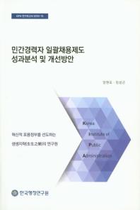 민간경력자 일괄채용제도 성과분석 및 개선방안