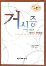 거식증 가이드북