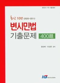 최근 10년(2020!2011) 변시민법 기출문제 400제