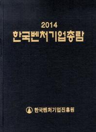 한국벤처기업총람(2014)