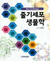 줄기세포 생물학