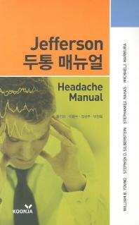 Jefferson 두통 매뉴얼