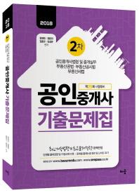 배움 공인중개사 2차 기출문제집(2018)
