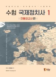 수험 국제정치사. 1: 전통외교사 편