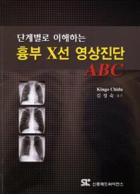 단계별로 이해하는 흉부 X선 영상진단 ABC