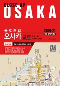 클로즈업 오사카(2020-21)
