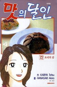 맛의 달인. 72: 요리의 감