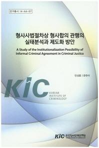 형사사법절차상 형사합의 관행의 실태분석과 제도화 방안