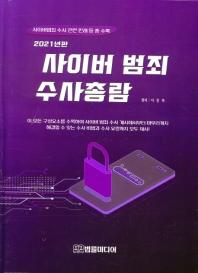 사이버범죄 수사총람(2021)