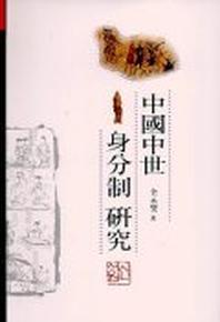 중국중세 신분제 연구