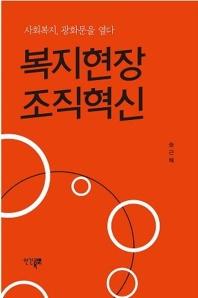 복지현장 조직혁신