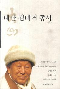 대산 김대거 종사
