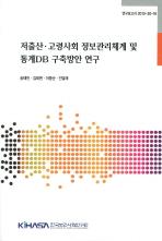 저출산 고령사회 정보관리체계 및 통계DB 구축방안연구