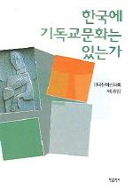한국에 기독교문화는 있는가