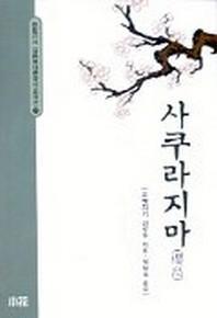 사쿠라지마(일본현대문학대표작선 20)