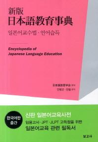 일본어교육사전