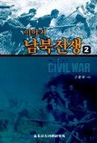 이야기 남북전쟁 2