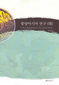 중앙아시아 연구(하)