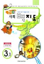 사회백지도 3-1 (한수위) (2006)