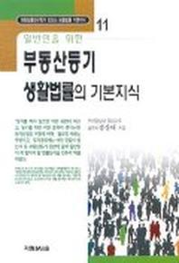일반인을 위한 부동산등기 생활법률의 기본지식