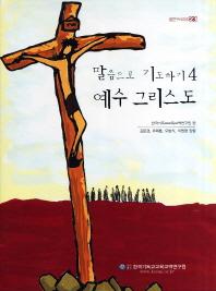 말씀으로 기도하기. 4: 예수 그리스도