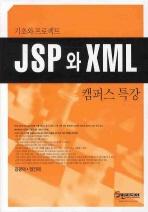 JSP 와 XML 캠퍼스 특강