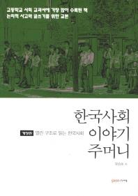 한국사회 이야기주머니