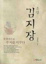 소설 김지장