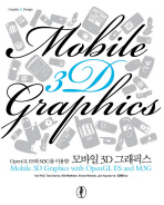 OPEN GL ES와 M3G를 이용한 모바일 3D 그래픽스