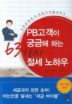 PB 고객이 궁금해 하는 63가지 절세 노하우