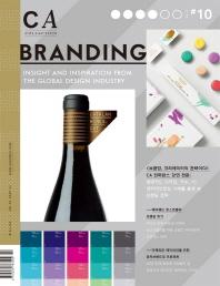 CA 컬렉션. 10: 브랜딩(Branding)(2013)