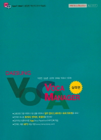 Daesung Voca Manager 실력편