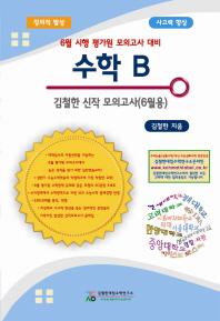 수학B 김철한 신작모의고사(6월용)