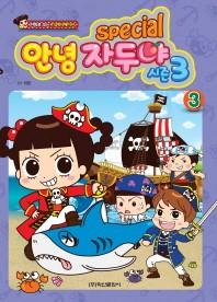 Special 안녕 자두야 시즌3. 3