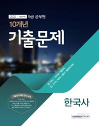 한국사 9급 공무원 10개년 기출문제(2020 시험대비)