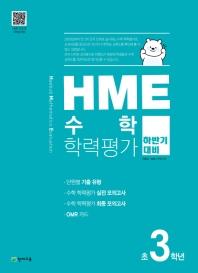 HME 수학학력평가 초3학년(하반기 대비)(2021)