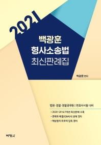 백광훈 형사소송법 최신판례집(2021)