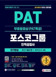 2021 하반기 All-New PAT 포스코그룹 인적성검사 단기완성 최신기출+모의고사 4회+무료동영상(PAT특강)