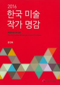 한국 미술 작가 명감: 문인화(2016)