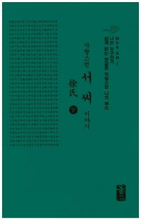 자랑스런 서씨 이야기(하)(소책자)(초록)