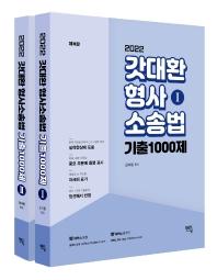 2022 갓대환 형사소송법 기출 1000제