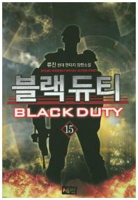 블랙 듀티. 15