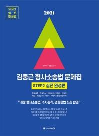 ACL 김중근 형사소송법 문제집 Step.2 실전 완성편(2021)