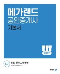 메가랜드 민법 및 민사특별법 기본서(공인중개사 1차)(2021)