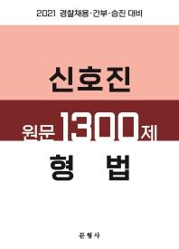 신호진 원문 1300제 형법(2021)